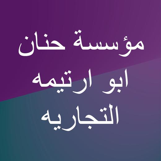 مؤسسة حنان ابو ارتيمه التجاريه