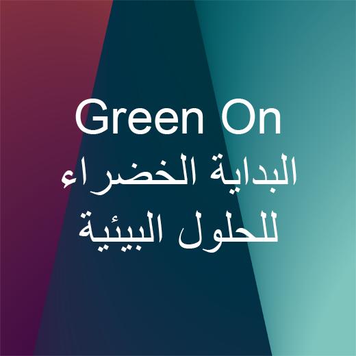 Green On – البداية الخضراء للحلول البيئية